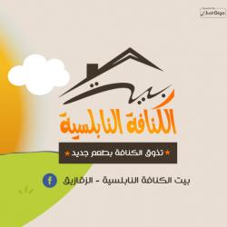 بيت الكنافه النابلسيه