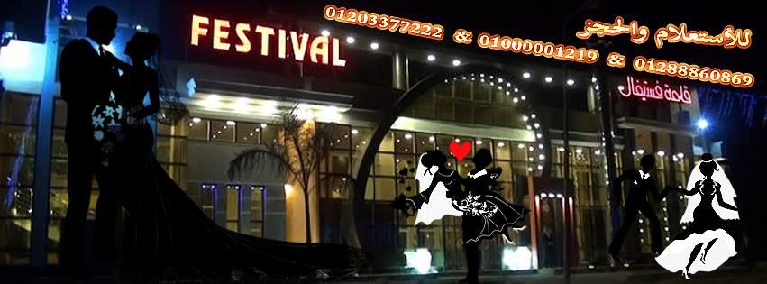 غلاف Festival HALL