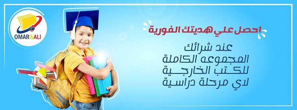 غلاف عمر وعلي