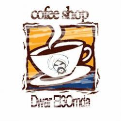 Dawar El3omda cafe
