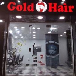 كوافير Gold Hair