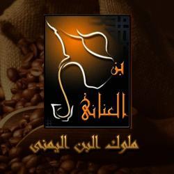 بن العناني