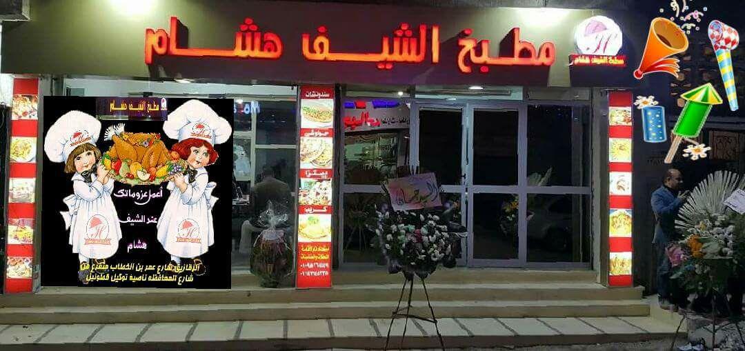 غلاف مطعم مطبخ الشيف هشام