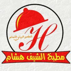 مطعم مطبخ الشيف هشام