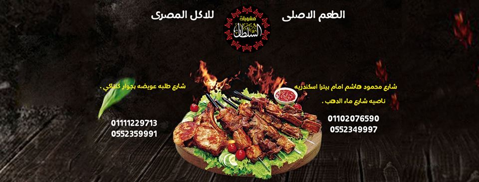 غلاف مطعم مشويات السلطان