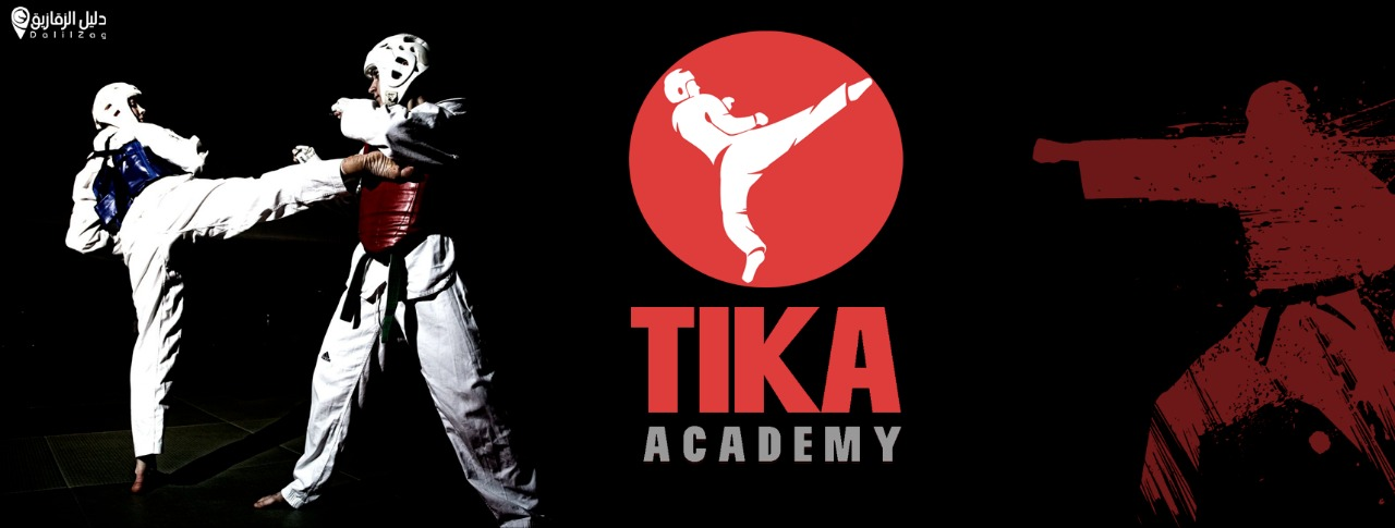 غلاف اكاديمية تيكا للتايكوندو