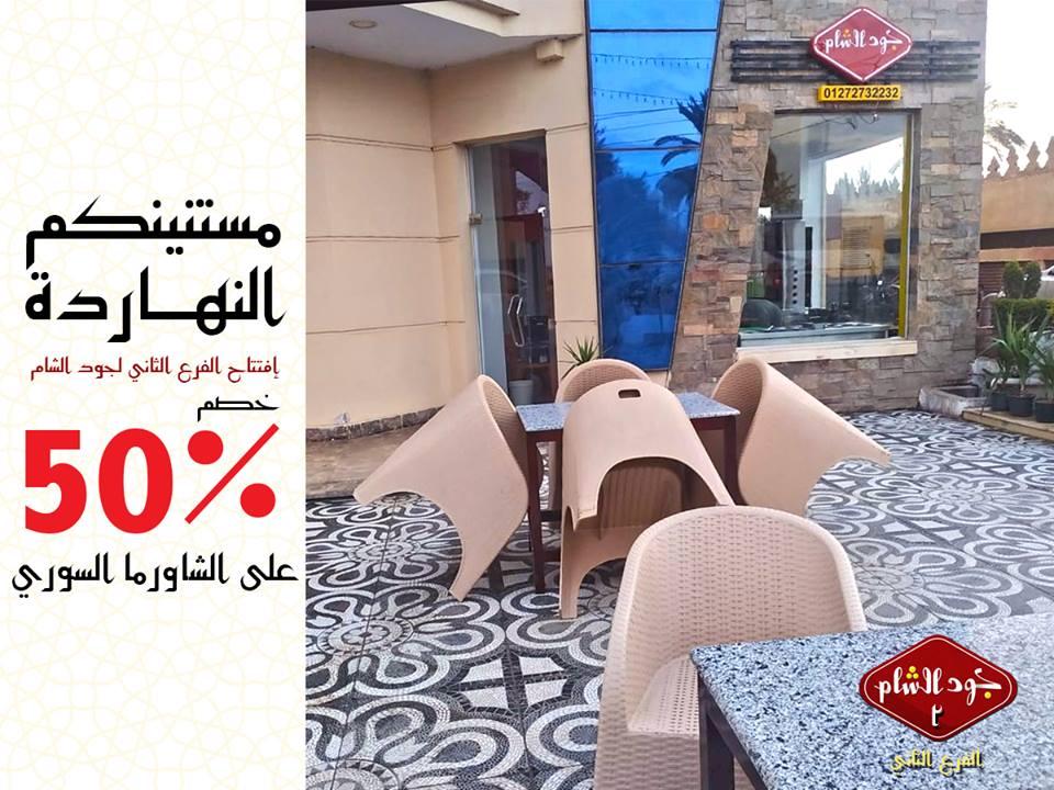 خصم 50% على ربع طن شاورما بمناسبه افتتاح الفرع الثانى من جود الشام