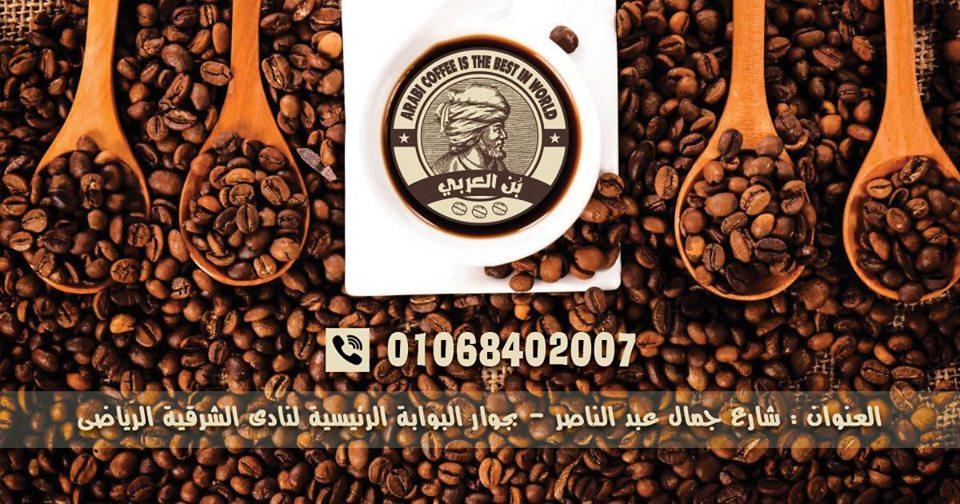 غلاف بن العربي