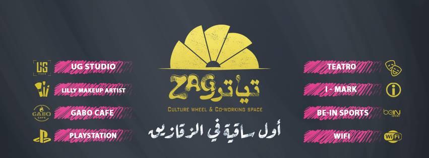 غلاف تياترو زاج-Teatro Zag