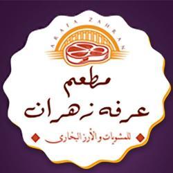 مطعم عرفه زهران
