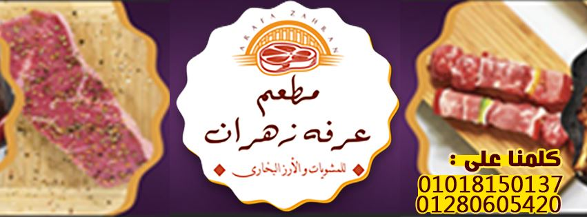 غلاف مطعم عرفه زهران