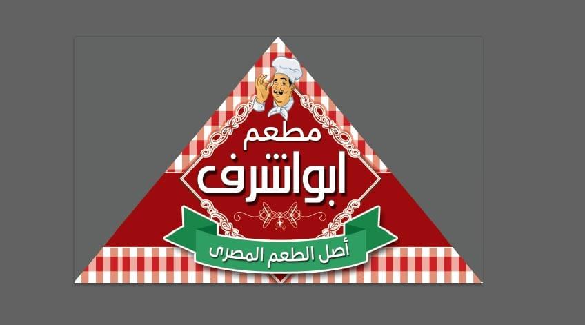 غلاف ابو اشرف للماكولات الشعبيه