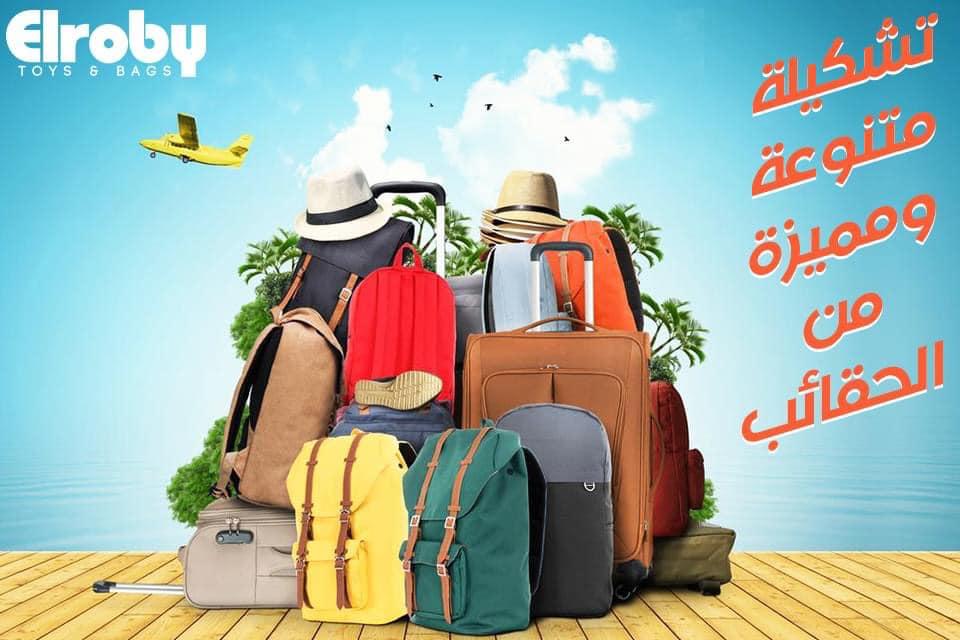 غلاف الروبي للشنط ElRoby For Bags and Travel