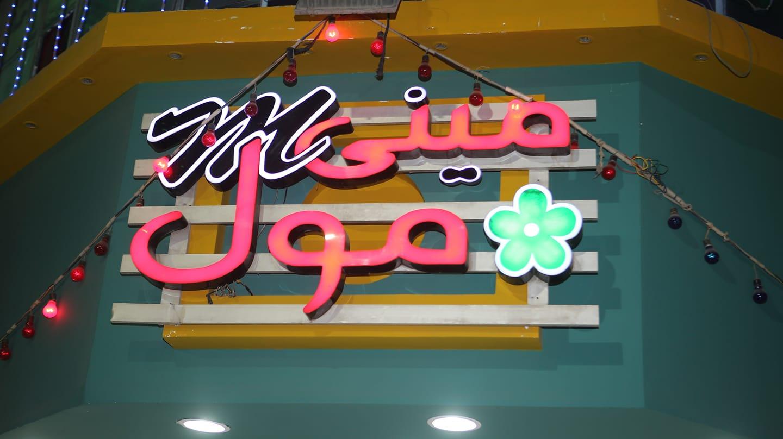 غلاف مينى مول mini mall