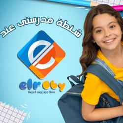 الروبي للشنط ElRoby For Bags and Travel