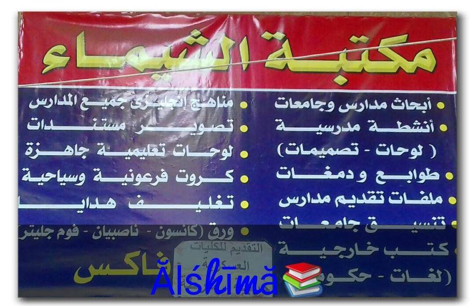 غلاف مكتبة الشيماء