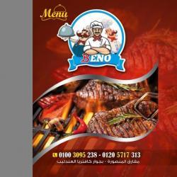 مطعم بينو