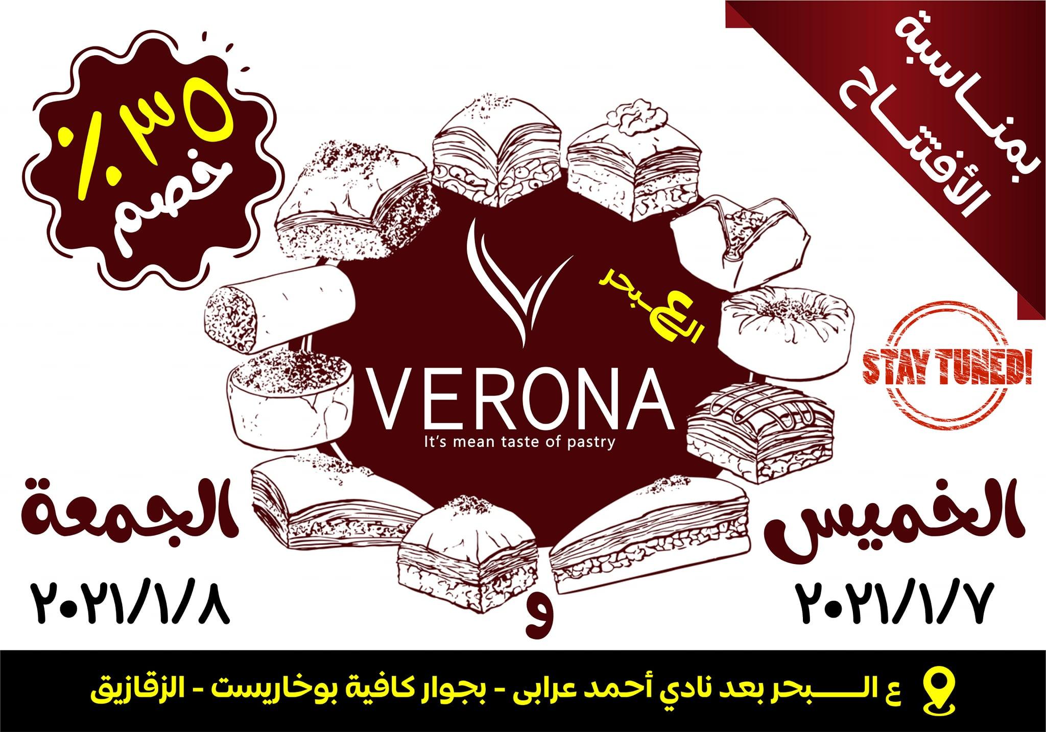 افتتاح الفرع الثاني لفيرونا في الزقازيق اليوم الخميس 7 يناير
