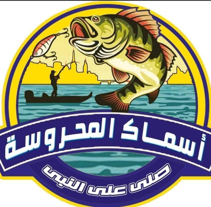 افتتاح مطعم اسماك المحروسة يوم الخميس القادم 25 فبراير
