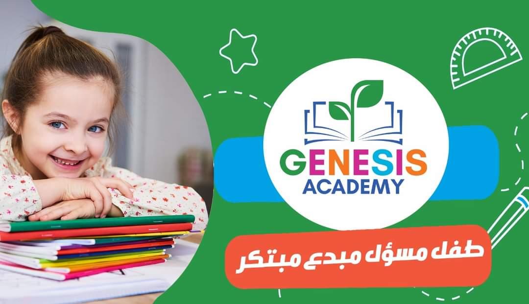 غلاف Genesis Academy