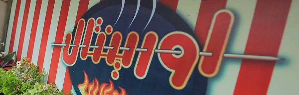 غلاف مطعم  اورينتال
