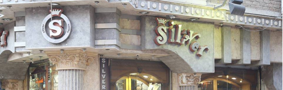 غلاف silver shops